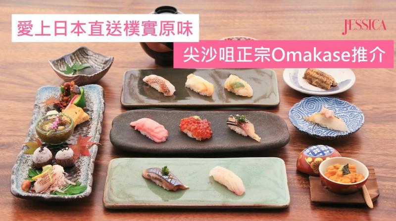愛上實而不華!尖沙咀Omakase直送日本簡樸原味