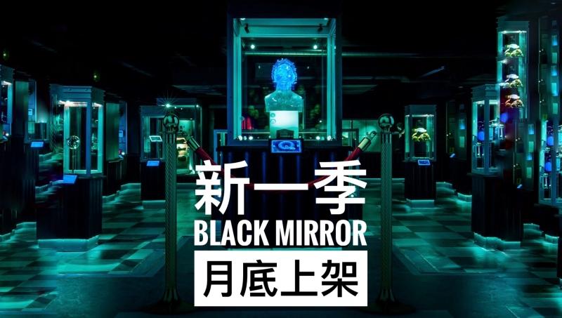 暗黑神劇《黑鏡Black Mirror》第四季月底上架