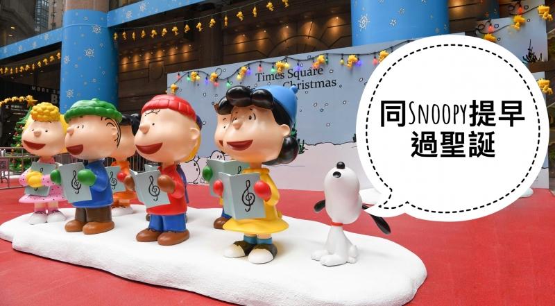 好睇過燈飾  去銅鑼灣搵Snoopy提早過聖誕