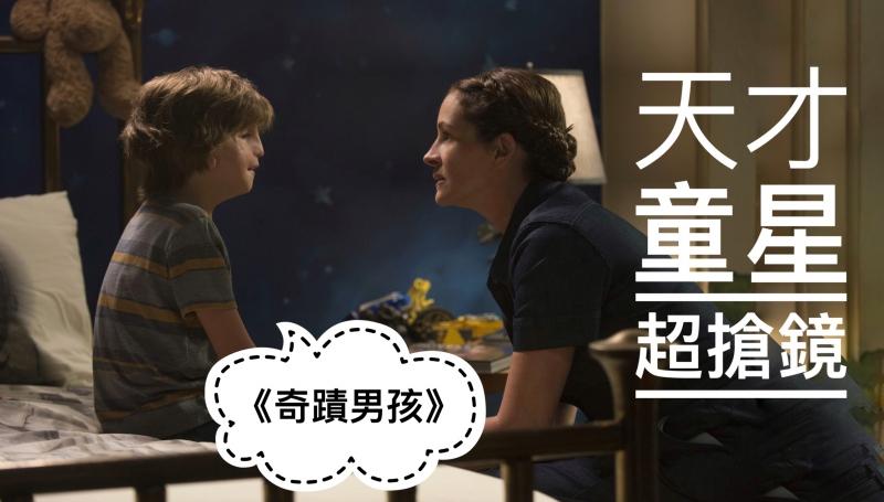 《奇蹟男孩》童星飾缺憾男孩被欺凌 演技超晒班