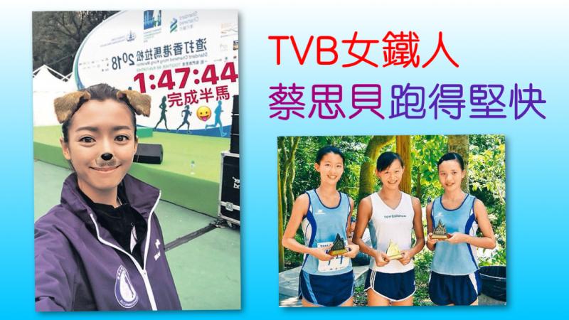 唔止係最受歡迎電視女角色   蔡思貝真正馬拉松女神