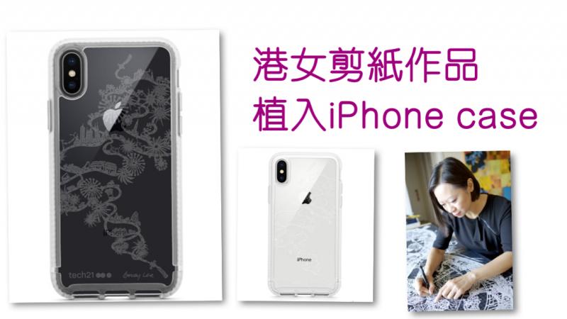 港女剪紙出神入化 植入新年版iPhone case