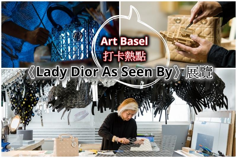 去巴塞爾藝術節打卡!《Lady Dior As Seen By》展覽登陸香港