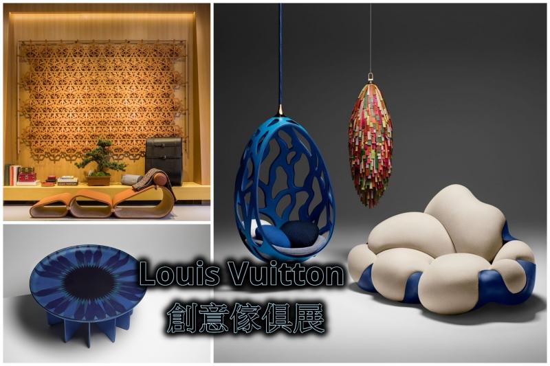 藝術有價 Louis Vuitton展出名師訂製傢俱