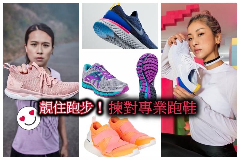 愛跑女生必入  時尚專業跑鞋推介