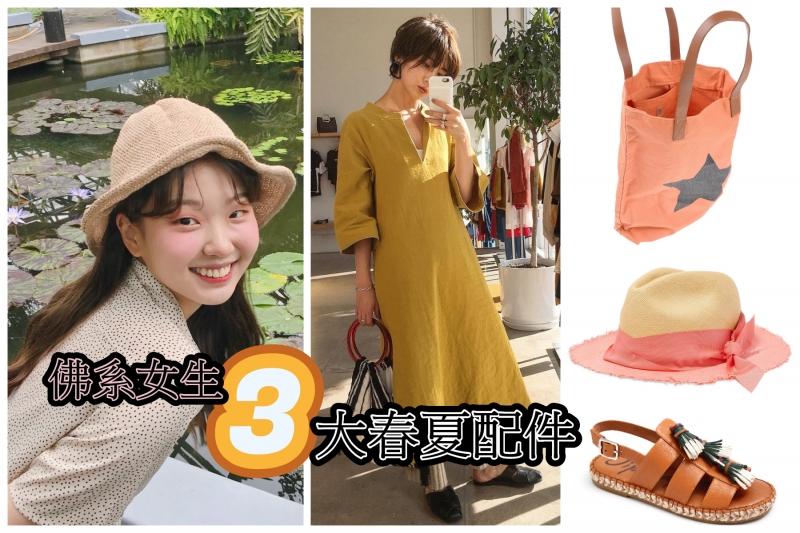 如何做個時尚的「佛系女」?用這 3 樣配件提升你的佛系穿搭境界