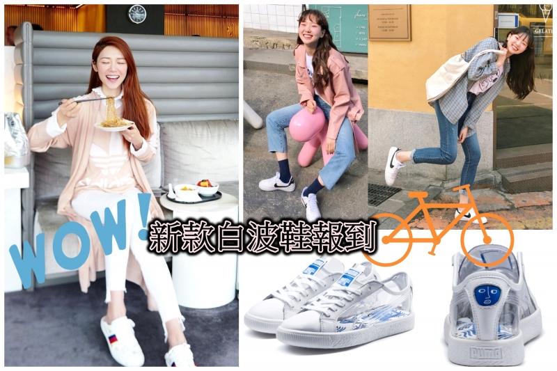 超百搭新款白波鞋報到!從少女到熟女都可以穿出自己的氣質和風格