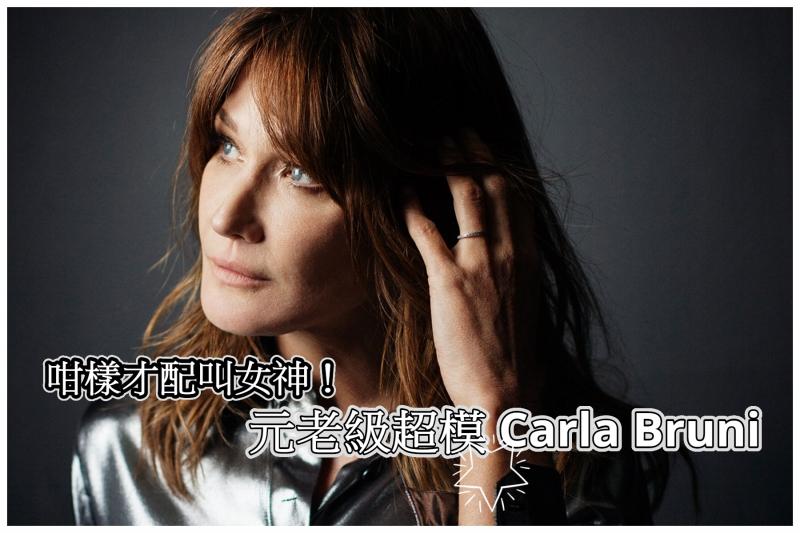 有顏有才就是任性 傳奇超模 Carla Bruni