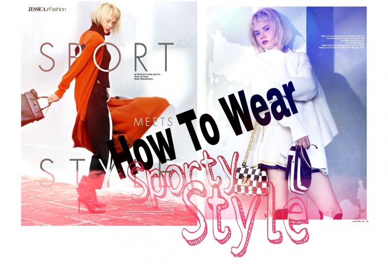 4個法則打造秋冬Sporty Style