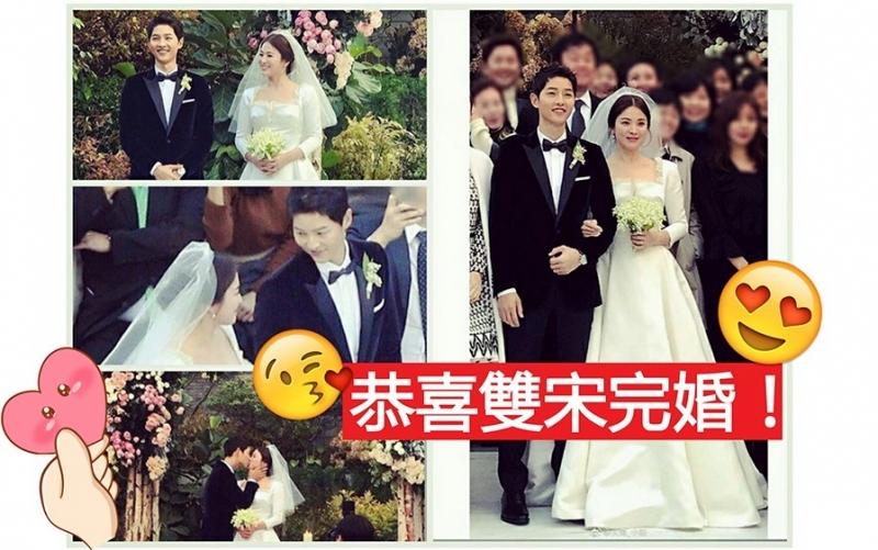 終於等到雙宋世紀婚禮 超級品牌作嫁衣