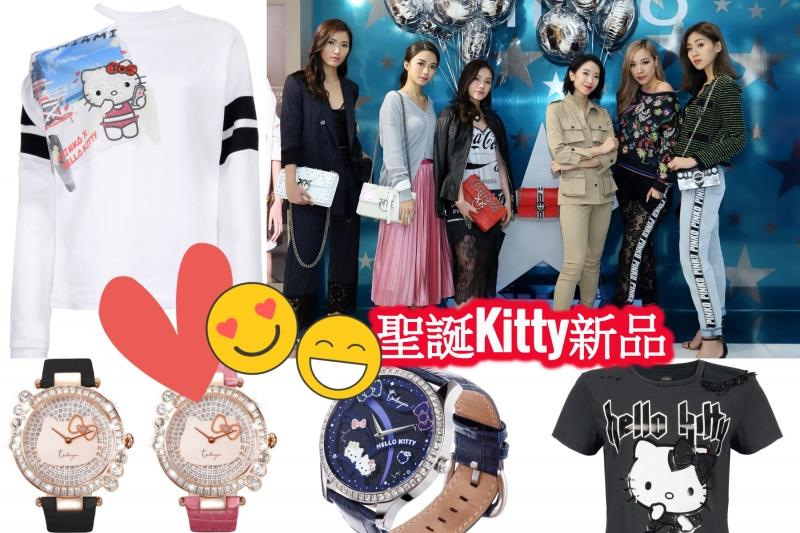 聖誕Kitty新品 型格聯乘滿足少女心