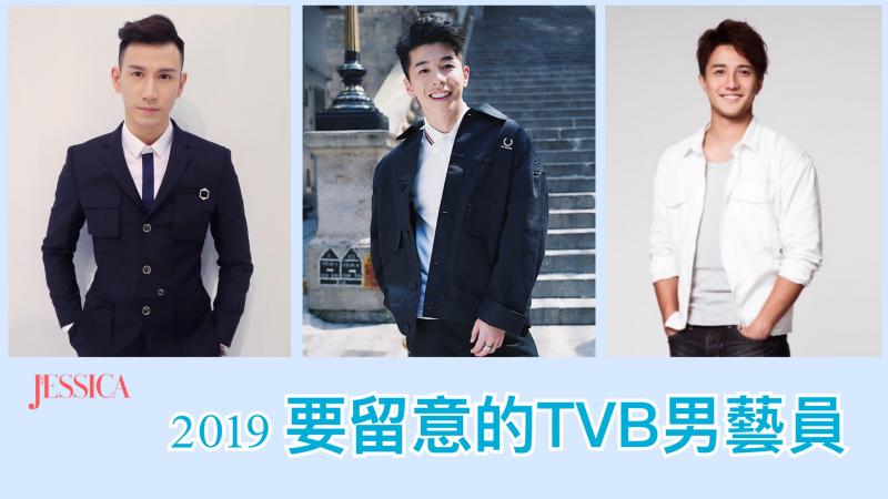 2019 不可不知的TVB男藝員
