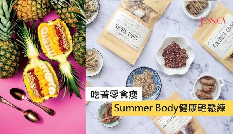 【茹素女生】吃著super food零食瘦!輕鬆練出健康S身