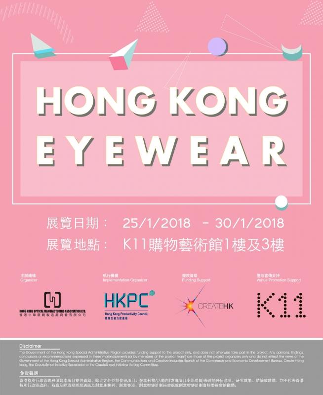 香港眼鏡設計展覽 演繹不一樣的創意
