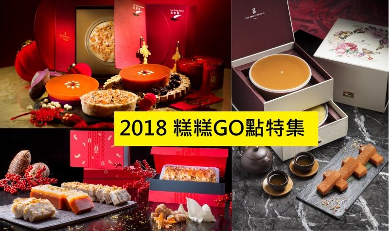 糕糕GO!2018農曆新年賀歲糕點特集