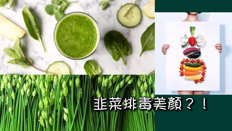 懶人排毒美顏「寶」!過年後清腸胃必備韭菜?