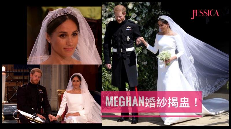 英國皇室大婚!皇妃Meghan Markle婚紗揭盅