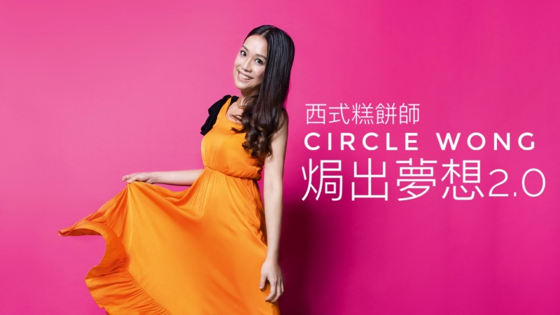 不做夢想家!Circle Wong:我要焗出夢想2.0