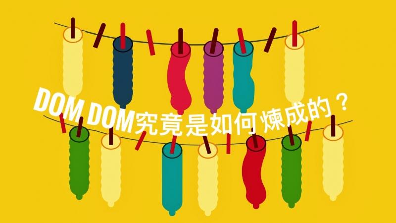 東京直擊Dom Dom廠!話你知安全套是如何煉成的