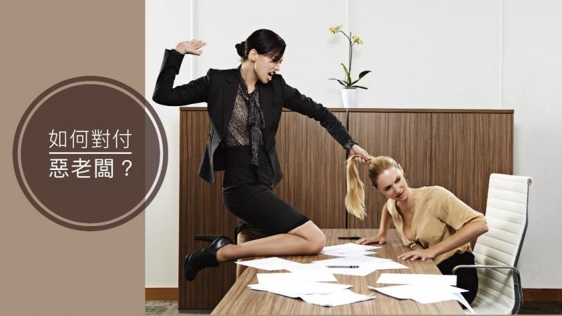 遇到惡老闆就要辭職?5個重點你要想清楚!