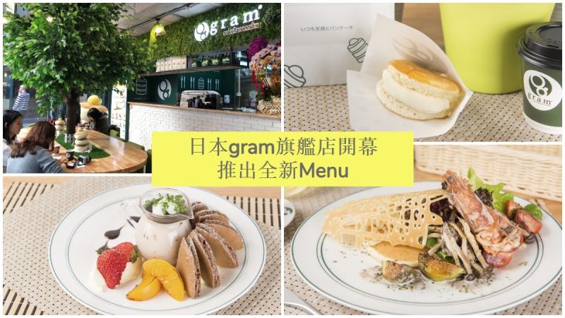 日本gram旗艦店登陸銅鑼灣 全新Menu 一試鹹甜Pancake