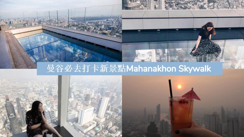 【曼谷遊】2019年必去打卡新景點Mahanakhon Skywalk 天台酒吧
