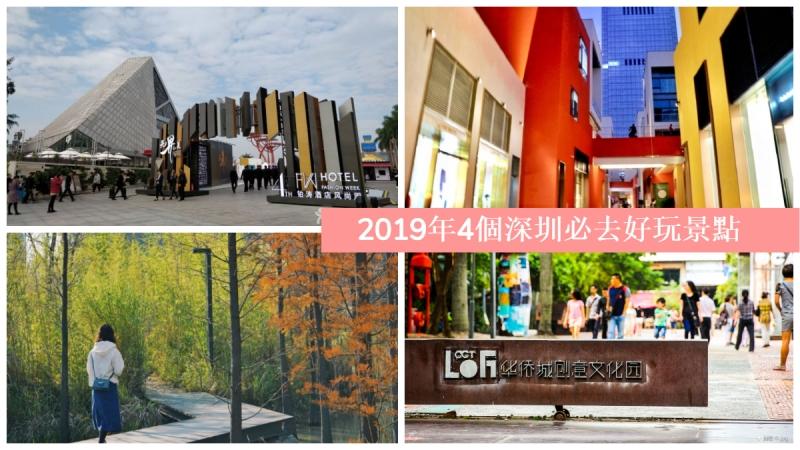 【深圳遊】4個2019年必去景點 食玩買樣樣齊