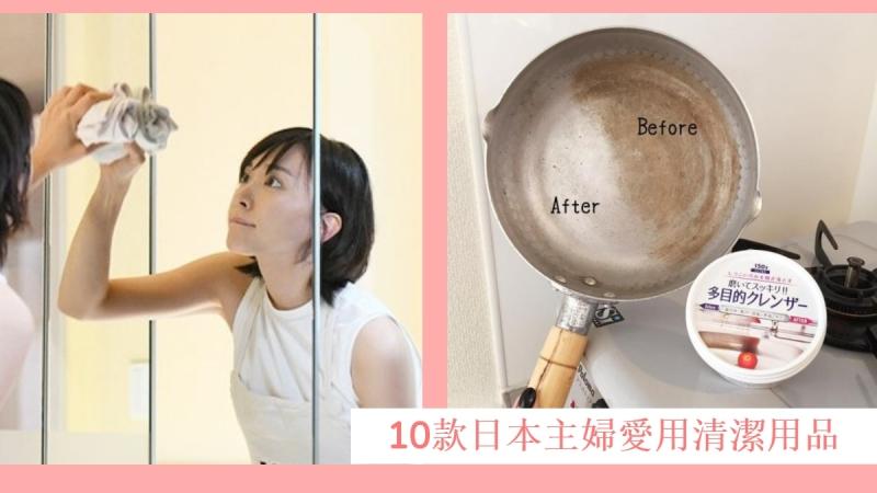 清潔力驚人!10件日本主婦愛用清潔用品推介