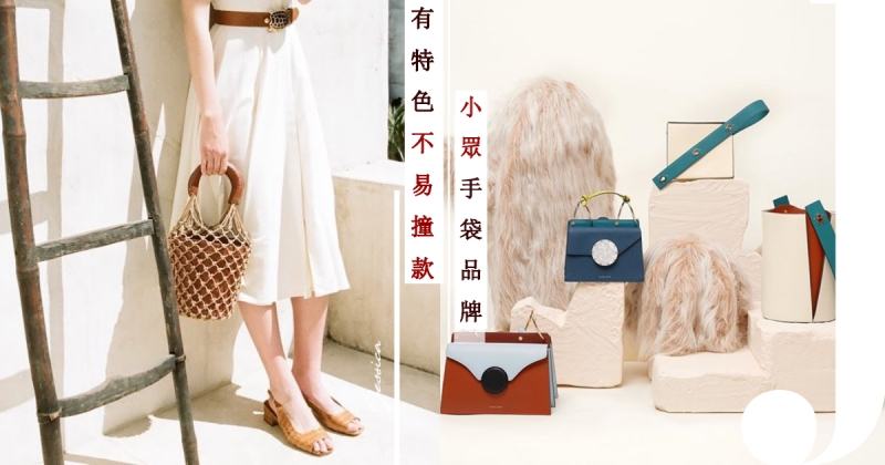 比得上大牌子!時尚達人必知4個小眾手袋品牌