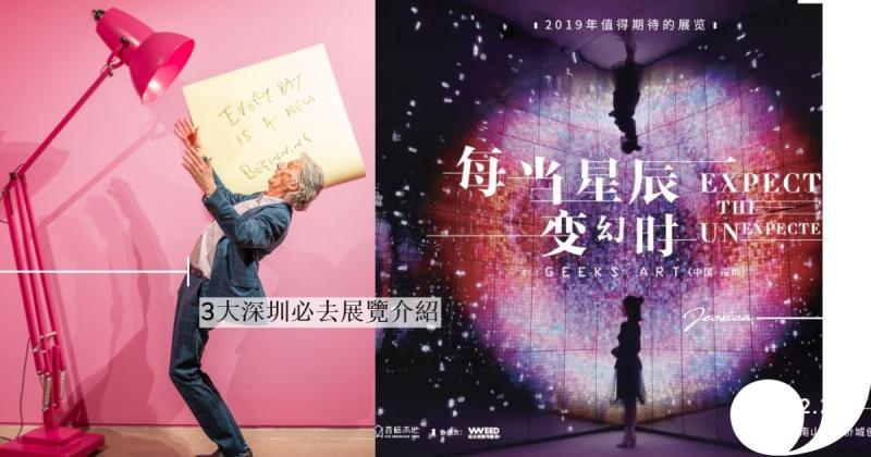 【深圳遊】3個必去展覽推介 更被英國路透社選為必看!