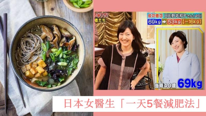 食5餐都會瘦! 日本女醫生「一天5餐減肥法」半年瘦16KG