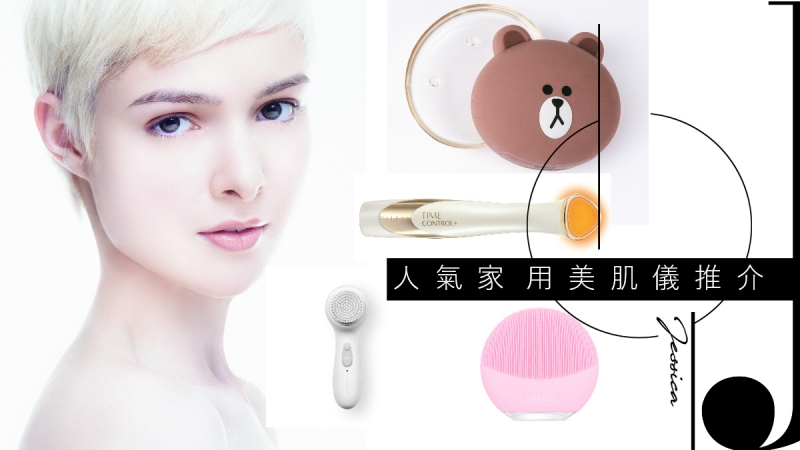 Best Beauty Gadgets 2019!