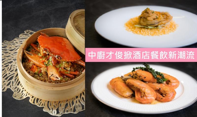 【新派粵菜】中廚才俊掀酒店餐飲新潮流