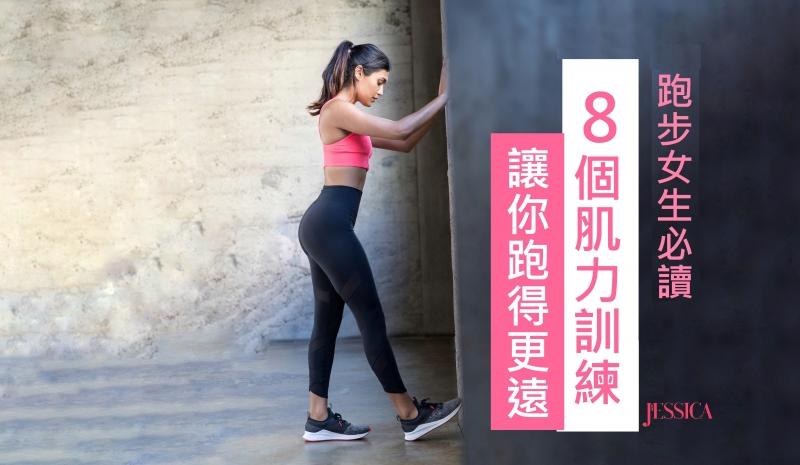 跑步女生必讀!8個肌力訓練讓你跑得更遠