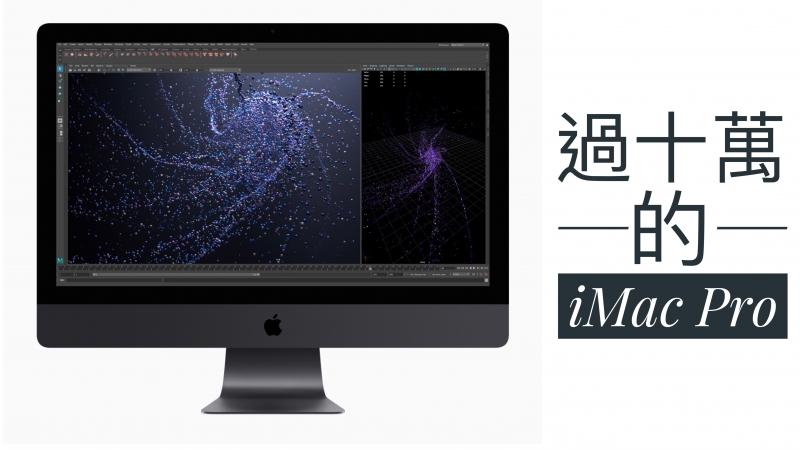 很想要吧?!四萬起跳 最高階過十萬的iMac Pro