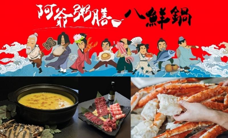 入冬養顏必吃!新鮮足料港式人氣粥品手工火鍋