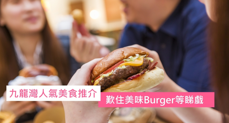 九龍灣必去人氣點!歎住美味Burger等睇戲