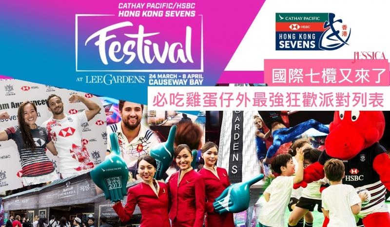 【國際七欖】Rugby 7今年繼續玩轉香港 必吃雞蛋仔仲有狂歡派對