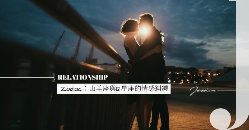 山羊座與12星座的婚姻情感糾纏(上)
