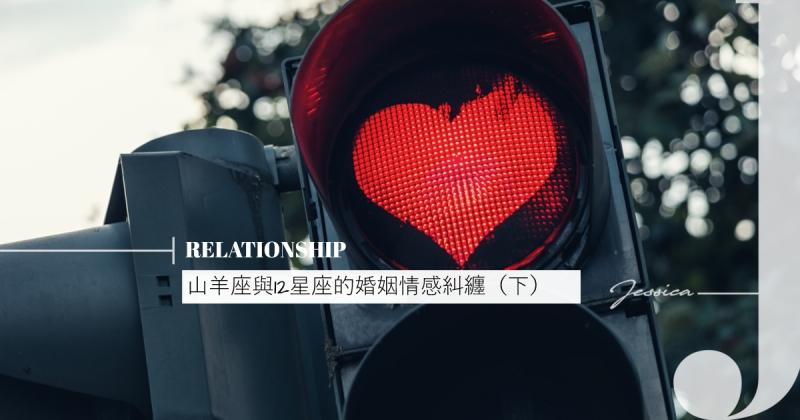 山羊座與12星座的婚姻情感糾纏(下)