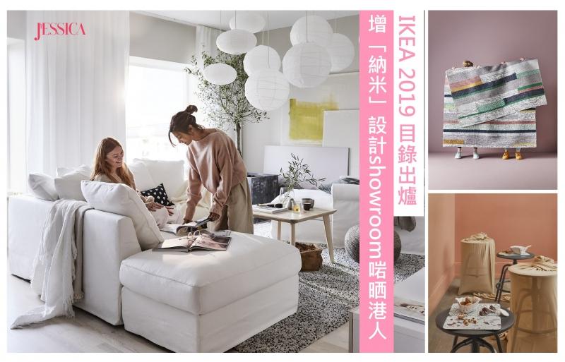 IKEA 2019目錄出爐!新增「納米」設計showroom啱晒香港人