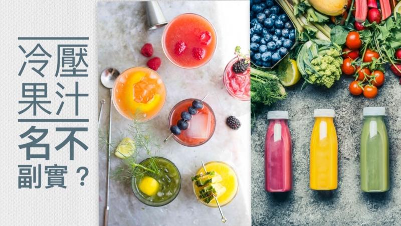 冷壓果汁性價比低!5色水果直接吃營養滿分