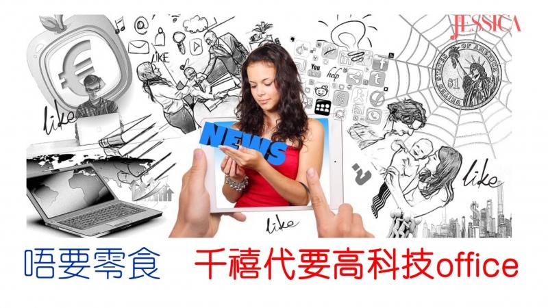千禧代唔要免費零食要高科技office