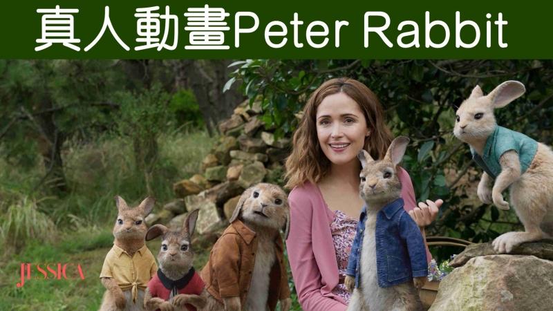 真人版比得兔 (Peter Rabbit) 首度跳上銀幕