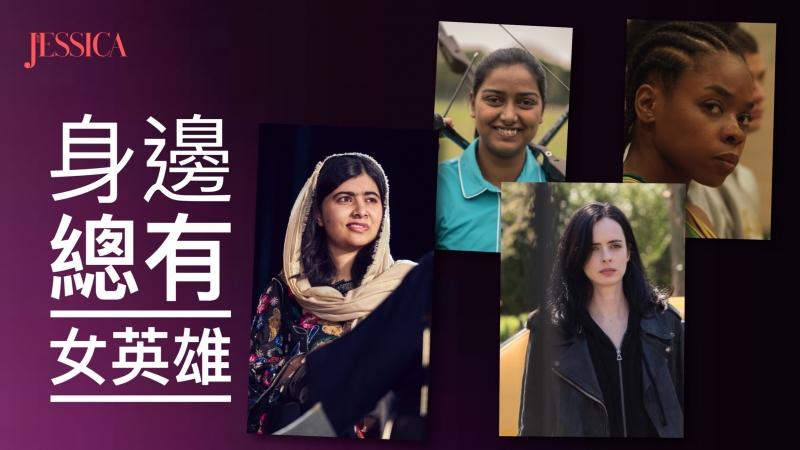 劇裡劇外的女英雄 睇清全球女性影響力