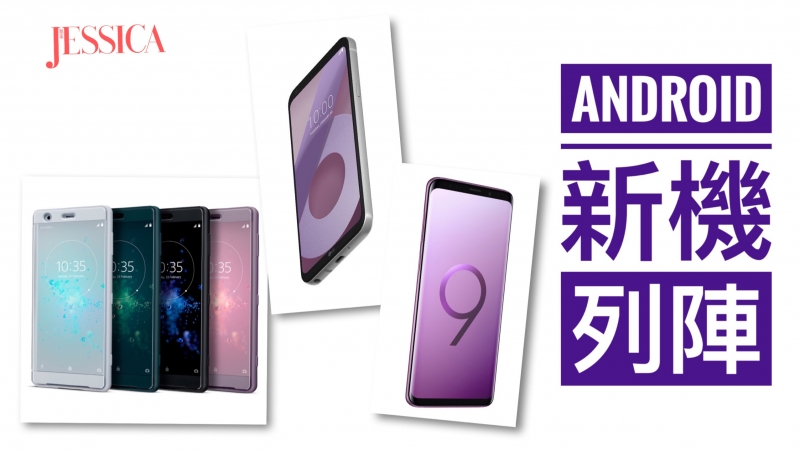 全新Android手機列陣