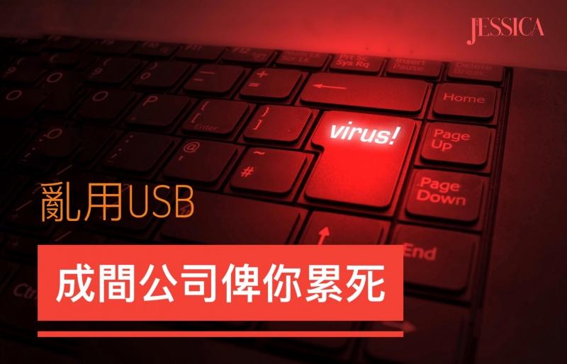 亂用USB!隨時令全公司中毒