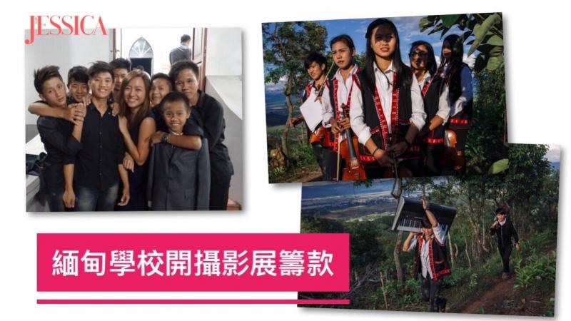 港女為緬甸起學校 開攝影展「山樂孩子」籌款