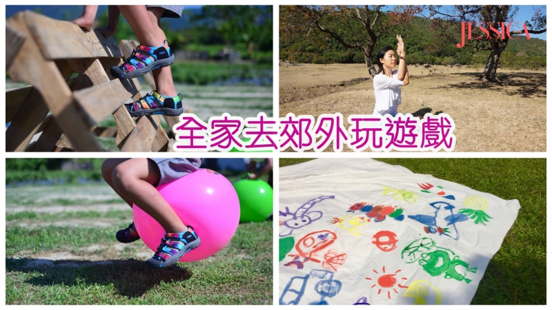 一家大小去郊外  玩夏日親子障礙賽