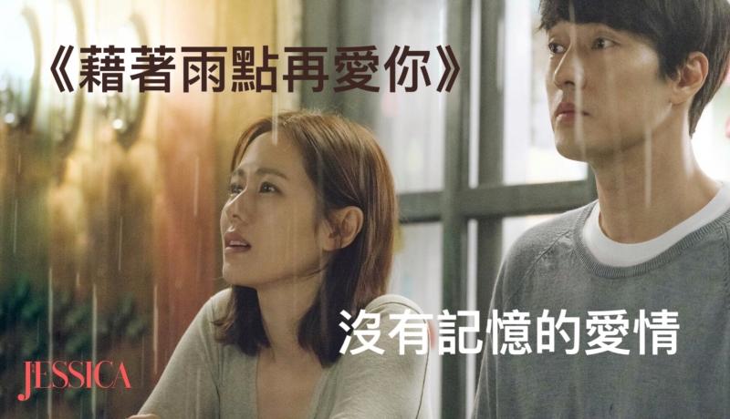 《藉著雨點再愛你》 孫藝眞X蘇志燮的沒記憶愛情故事